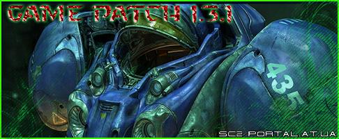 Прежде всего, в патче Starcraft 2 : 1.3.0 будет введена обещанная игрокам е